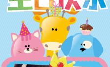 清新卡通可爱儿童生日派对活动通用邀请函缩略图