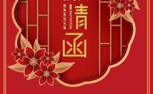 中国风红色喜庆简约大气企业年会颁奖盛典邀请函H5模板缩略图