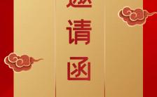 红色中国风年会峰会座谈会会议邀请函H5缩略图