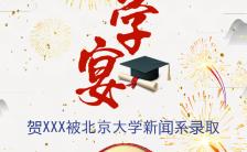 简约中国风高端升学宴邀请函谢师宴请帖H5模板缩略图