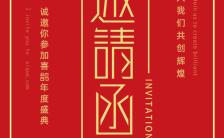 2020鼠年新年中国红企业年终盛典邀请函H5模板缩略图
