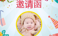 宝宝满月酒百日宴邀请函H5模板缩略图