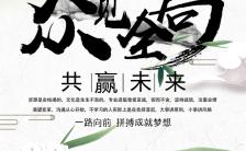 清新淡雅中国风企业简洁公司环境介绍h5模板缩略图