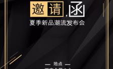 黑金高端新品发布会邀请函大气时尚新品会议邀请函h5模板缩略图