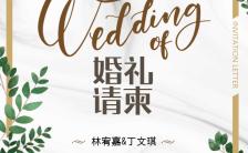 轻奢森系婚礼邀请函H5模板缩略图
