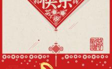 传统剪纸中国风鼠年新年企业个人新年贺卡H5模板缩略图