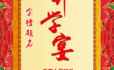 中国风升学宴谢师宴酒店宣传推广H5模版缩略图