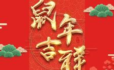 中国红鼠年新年春节祝福贺卡H5模板缩略图