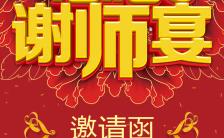 中国风繁花感恩谢师升学毕业宴年夜饭酒店预订H5模板缩略图