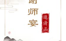 中国山水风毕业季谢师宴邀请函H5模板缩略图