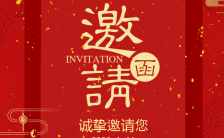 中国红年终会议年会答谢会颁奖盛典邀请函H5模板缩略图