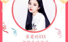 中共十九大代表选举共筑中国梦党章文化宣传活动H5模板缩略图