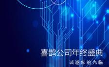 蓝色系公司企业年度年终盛典通用邀请函缩略图
