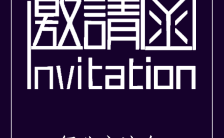 深色背景花纹边框高贵典雅商务邀请函缩略图