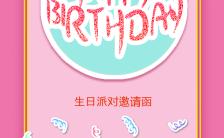 粉色卡通可爱萌萌哒女孩生日派对邀请函缩略图