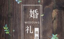 原木清新婚礼邀请函H5模板缩略图