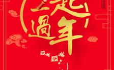 新年贺卡新春祝福新年快乐企业个人通用H5模板缩略图