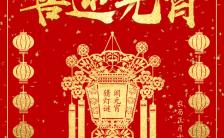 节日动态红金色设计吉祥如意企业祝福贺卡祝贺新年好喜迎元宵节缩略图