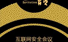 金色质感高端大气会议会展邀请函H5模板缩略图
