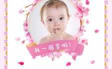 宝宝满月百日周岁生日邀请函实用模版H5模板缩略图