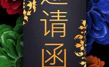 时尚奢华彩色繁花邀请函年会总结新品发布答谢会晚宴H5模板缩略图