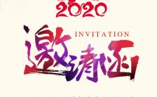 2020鼠年中国风企业年终盛典答谢会年会邀请函企业宣传H5模板缩略图