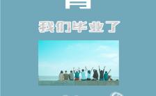 清新简约高考加油青春毕业纪念册聚会H5邀请函缩略图