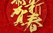 红色动态春节新年拜年贺岁祝福贺卡H5模板缩略图