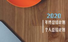 商务科技蓝色年终总结报告新年展望H5模板缩略图