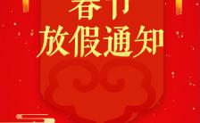 喜庆动图春节放假通知新年贺新年祝恭贺新春贺卡祝福模板H5模板缩略图