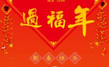 红色喜庆鼠年新年春节企业个人祝福贺卡H5模板缩略图