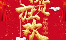 年终大促年货红色喜庆中国风H5模板缩略图