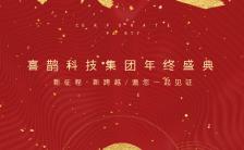 创意信封年会邀请函鎏金酷炫动态背景H5邀请函缩略图