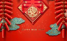 中国风红色鼠年大吉新年企业春节节日祝福贺卡H5模板缩略图