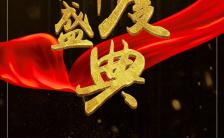 红色高端年度庆典企业年会中国风宣传H5模板缩略图