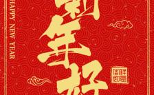 鼠年企业个人新年春节祝福贺卡H5模板缩略图