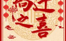 中国风大气企业乔迁新居入住邀请函H5模板缩略图