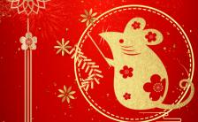 唯美新春祝福贺卡年会红色大气烫金模板H5模板缩略图