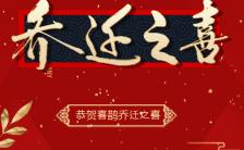 高端红色喜庆公司新房入住乔迁之喜邀请函H5模板缩略图