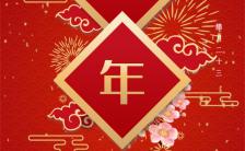 鼠年春节红色喜庆年终庆典邀请函H5模板缩略图