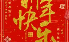 2020鼠年红色喜庆新年春节祝福贺卡H5模板缩略图