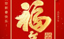 鼠年喜庆红色春节拜年祝福贺卡H5模板缩略图