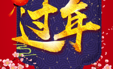 喜庆中国风春节放假通知企业通用H5模板缩略图