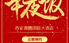 喜庆红色年夜饭酒店预订酒楼促销春节订餐H5模板缩略图