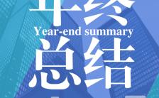 扁平简约蓝色企业公司年终总结报告H5模板缩略图