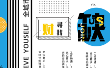 蓝色时尚商务线条风企业宣传校园招聘H5模板缩略图