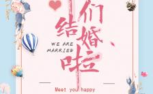 粉色清新文艺婚礼邀请函H5模板缩略图