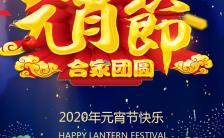 2020鼠年元宵节活动邀请企业祝福贺卡H5模板缩略图