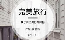 清新风游记旅拍摄影作品集H5模板缩略图