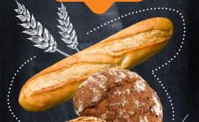 清新手绘插画欧式风蛋糕店周年庆新品上市宣传模板缩略图